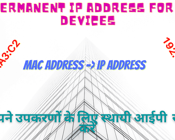 Set Permanent IP Address for your Devices